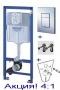 Инсталляция для унитаза GROHE Rapid SL (комплект 4 в1) 38775001 купить