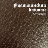 Купить: Ламинат RITTER ГАННИБАЛ Филиппинский кайман 33580