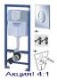 Инсталляция для унитаза GROHE Rapid SL (комплект 4 в1) 38750001 купить